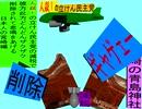 人殺しの立憲民主党の爆撃機が日本各地を減税爆弾で破壊するアニメーション宮崎編 宮崎の青島神社に爆撃機が登場し爆弾を投下し爆発し減税が行われ宮崎県民が悲鳴をあげる