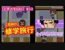 【ときメモGS1】腐男子の初見プレイをみんなで見守る会 #12【3人実況】