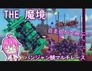 【Besiege】魔境すぎる!パンジャン鯖マルチレース!【ゆっくり実況】