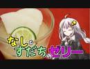 釣れなくても料理!梨とすだちのゼリー!【VOICEROIDキッチン】
