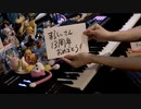 【ピアノ】まらしぃさん13周年記念メドレー