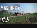 【Mashinky】The City Locomotive #3