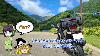 【VOICEROID車載】CBR250Rでまったりツー