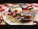 【ゆっくり】東欧旅行記 32 ブダペスト市電と絶品ハンガリー料理