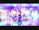 【FGO MAD】Silent Solitude【妖精円卓領域 アヴァロン・ル・フェ 崩壊編】