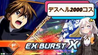 【EXVS2XB】2000のデスヘルで逝く part11