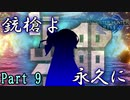 銃槍使い琴葉葵のモンハンライズ Part9