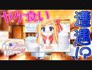 【Nursery Rhyme】ツンデレお嬢様のヤケ食いに遭遇した結果…!?#20【実況】