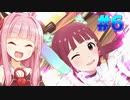 【VOICEROID実況】天才美少女765P・琴葉茜がアイドルマスターミリオンライブ・シアターデイズを遊ぶ #6【ミリシタ】