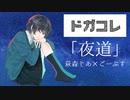 【ドガコレ】夜道【MV作ってみた】