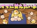 【ゆっくり茶番】ママが大好きちびまり猫ちゃん!