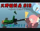 【Stormworks】只野設計局#18【ロマンはだいじ!】