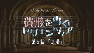 【シノビガミ】遺骸を雪ぐセクエンツィア-