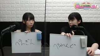 飯塚麻結と田中音緒の放課後ななじかんめ!#3.5 おまけ