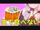 【悪事祭】焼いて食べる生食用パン【VOICEROIDキッチン】
