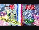 【遊戯王】『エレメントセイバー』vs『F.A.』【ゆっくり】