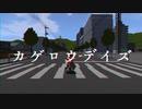 【NEUTRINO】カゲロウデイズ cover【ハードコア】