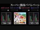 【GITADORA】スーパー戦湯ババンバーン【HIGH-VOLTAGE】