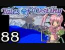 【実況】がっつり テイルズ オブ デスティニーpart88