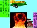 人殺しの立憲民主党の爆撃機が日本各地を減税爆弾で破壊するアニメーション沖縄編 沖縄の首里城に爆撃機が登場し減税爆弾を投下し爆発する