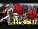 【週刊マイクラ】最強の匠は誰か!?絶望的センス4人によるカオス実況α!#4