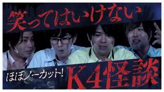 【4th#7】笑ってはいけないK4怪談【K4カンパニー】