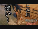 ASSASSIN'S CREED UNITY ボイロ実況プレイ Part7