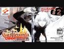 【初見実況】キャッスルヴァニア 〜暁月の円舞曲〜 Part 2