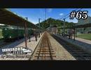 TRANSPORT FEVER【前面展望】#65