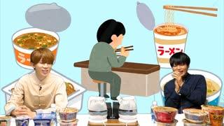 高塚さん、堀江さん『ふたりラーメン』2杯目【好きなカップ麺】
