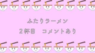 高塚さん、堀江さん『ふたりラーメン』2杯目【好きなカップ麺】コメント有