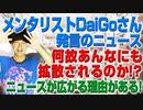 DaiGoホームレス発言ニュースは何故拡散されるのか!?その裏側にうごめく裏事情(アキラボーイズストーリー)