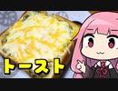 【10秒動画祭】宇宙一美味いふりマヨチートーストの作り方「茜ちゃんが美味いと思うまで」R〒A 3:34  WR
