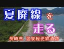 夏廃線を走る~長崎県温泉軽便鉄道跡~【癒し系空撮】