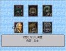 #011 東方ライブアライブ【蓬莱編~氷精編】生きて居るのにシンデルマン