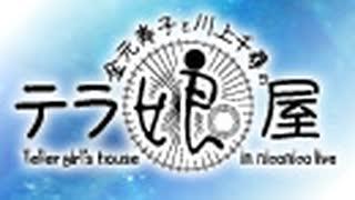 『金元寿子と川上千尋のテラ娘屋』#96【アーカイブ動画】