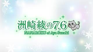 【会員向け高画質】『洲崎綾の7.6』第122回|ゲスト:金子真由美