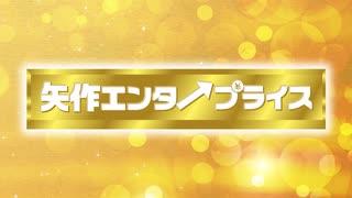 【会員向け高画質】『矢作エンタープライス』第76回|出演:矢作紗友里/ゲスト:小堀幸