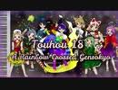 Touhou 18 - A Rainbow-Colored World - [MIDI]