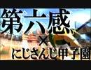 【MAD】にじさんじ甲子園の名シーンで第六感