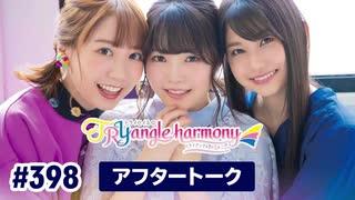 TrySailのTRYangle harmony 第398回アフタートーク