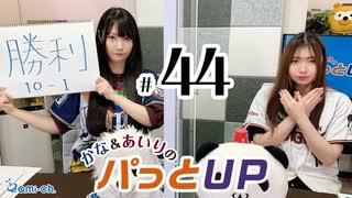 かな&あいりのパっとUP(第44回)