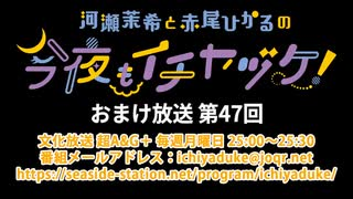 【月額会員限定】河瀬茉希と赤尾ひかるの今夜もイチヤヅケ! おまけ放送 第47回(2021.08.17)