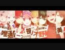 【にじさんじ甲子園2021】魂を燃やせ【MAD】