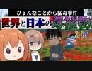思いがけない事件!世界と日本の猛毒植物3選【VOICEROID解説】
