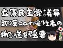 立憲のゲイ議員、武漢コロナ陽性の知人の救急搬送強要を文春にスッパ抜かれる。