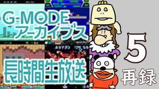 懐かしのフィーチャーフォンゲームで遊ぼう!『G-MODEアーカイブス』長時間生放送SP! 再録5