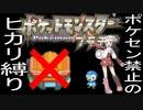 ヒカリのポケモンのみを使用するポケモンセンター禁止縛り@1