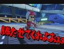 """初心者が行く""""レート1万""""への道【マリオカート8 デラックス】#7"""
