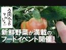 【イベント】角食マルシェ《トマト編》所沢の新鮮野菜満載の...